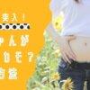 臨月、赤ちゃんが降りてくる方法