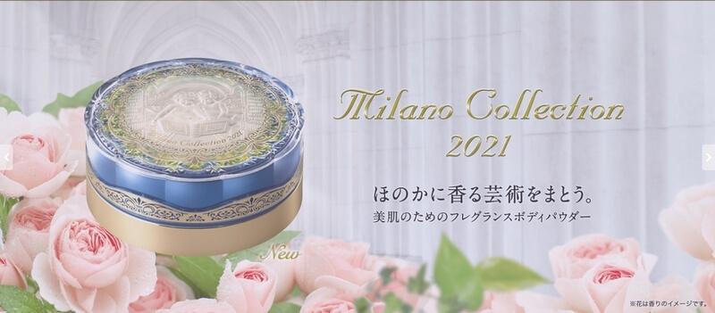 ミラノコレクション2021ボディパウダーの内容・発売日