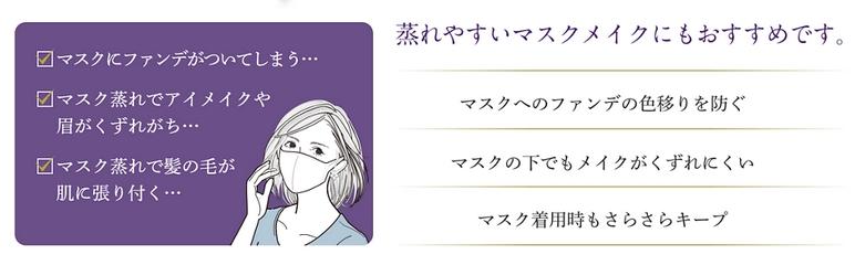 ミラノコレクション マスク時の使い方