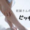 妊婦さんの足がつる現象!メディキュットやポカリは効く?