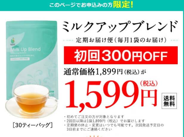 ミルクアップブレンド 初回300円オフキャンペーンの内容