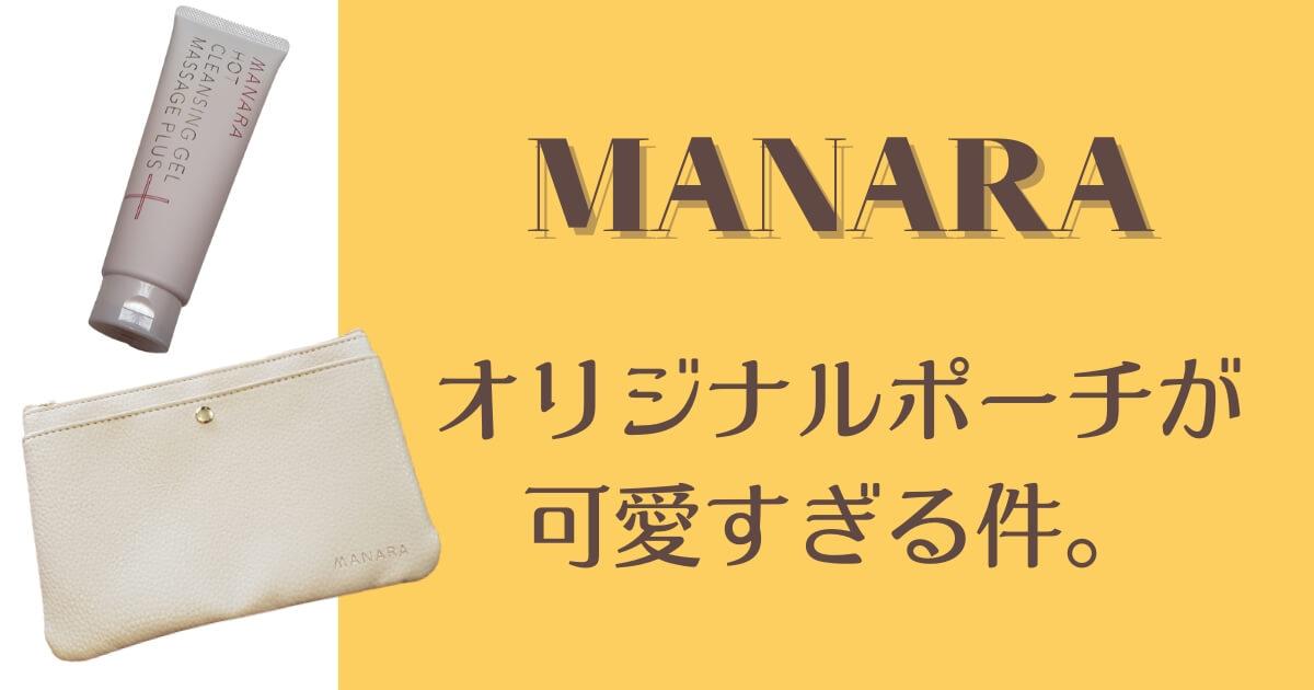 マナラのオリジナルポーチが可愛かった
