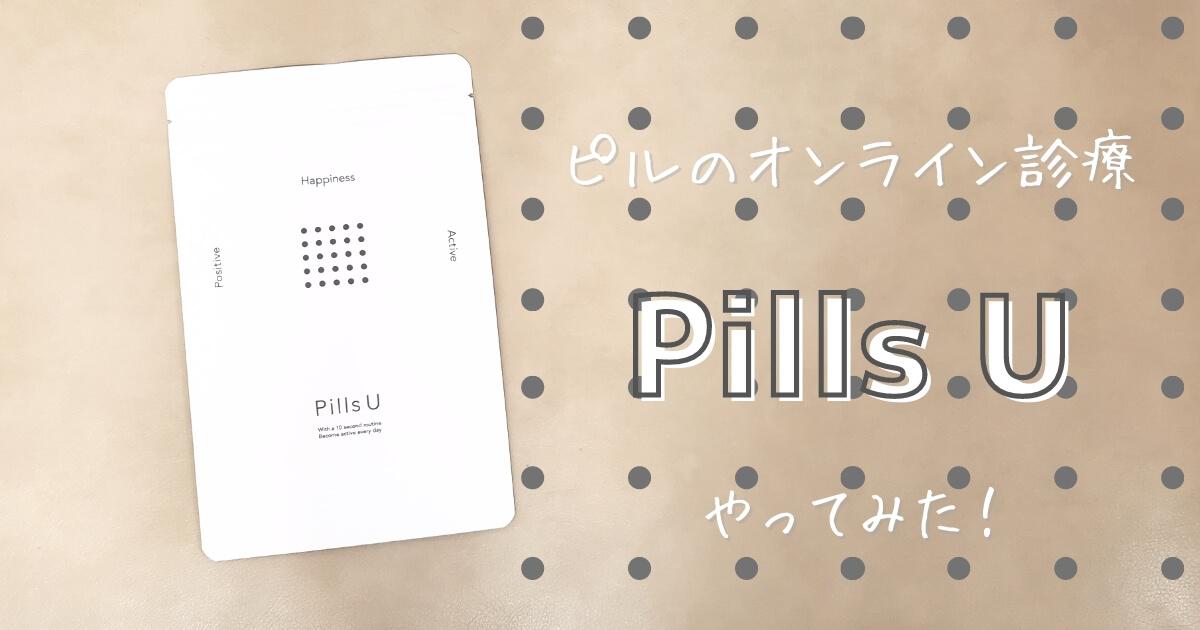 Pillsu(ピルユー)オンライン診療の口コミ感想