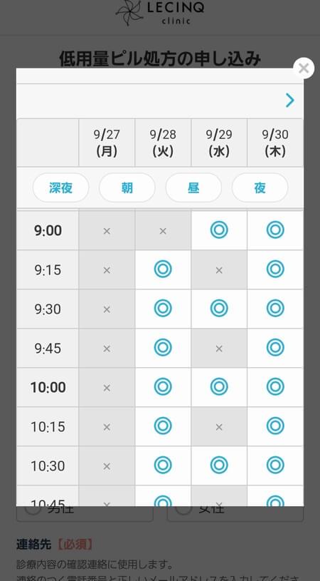 ピルユーの予約カレンダー
