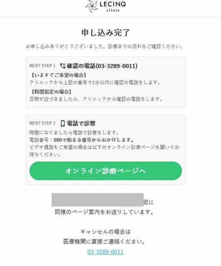 ピルユーのオンライン診療ページ