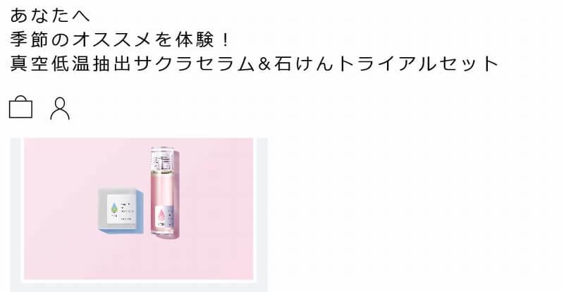imyme(アイマイミー)  サクラセラム&石鹸トライアルセット