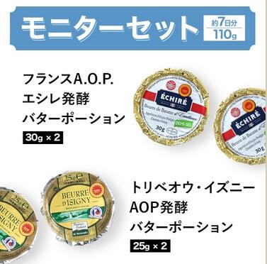 エシレバター1000円モニターセット内容